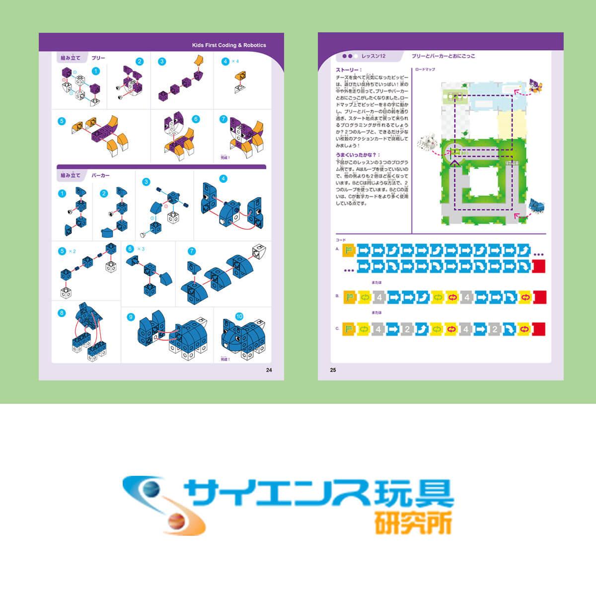 日本語オリジナルレッスンガイドブック付き